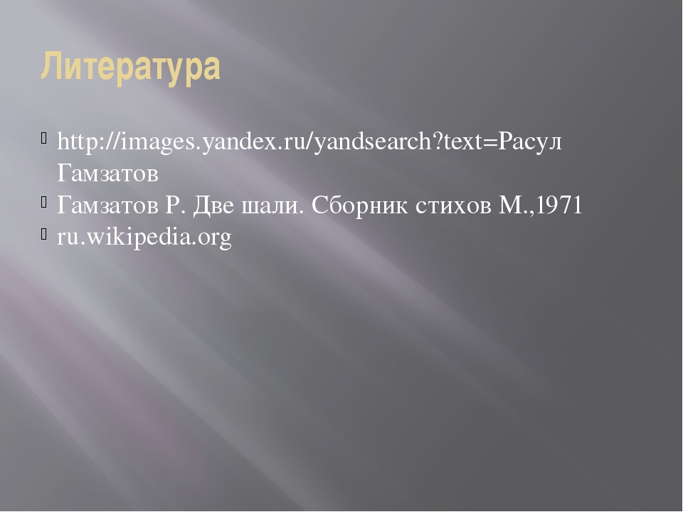 Литература http://images.yandex.ru/yandsearch?text=Расул Гамзатов Гамзатов Р....