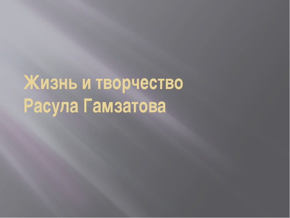 Жизнь и творчество Расула Гамзатова