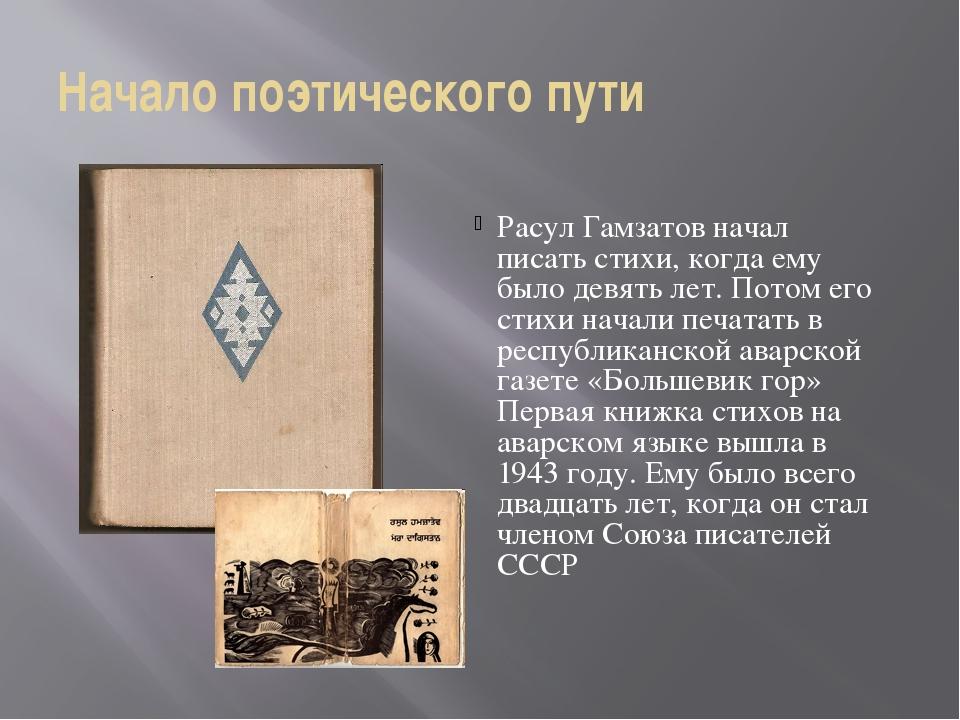 Начало поэтического пути Расул Гамзатов начал писать стихи, когда ему было де...