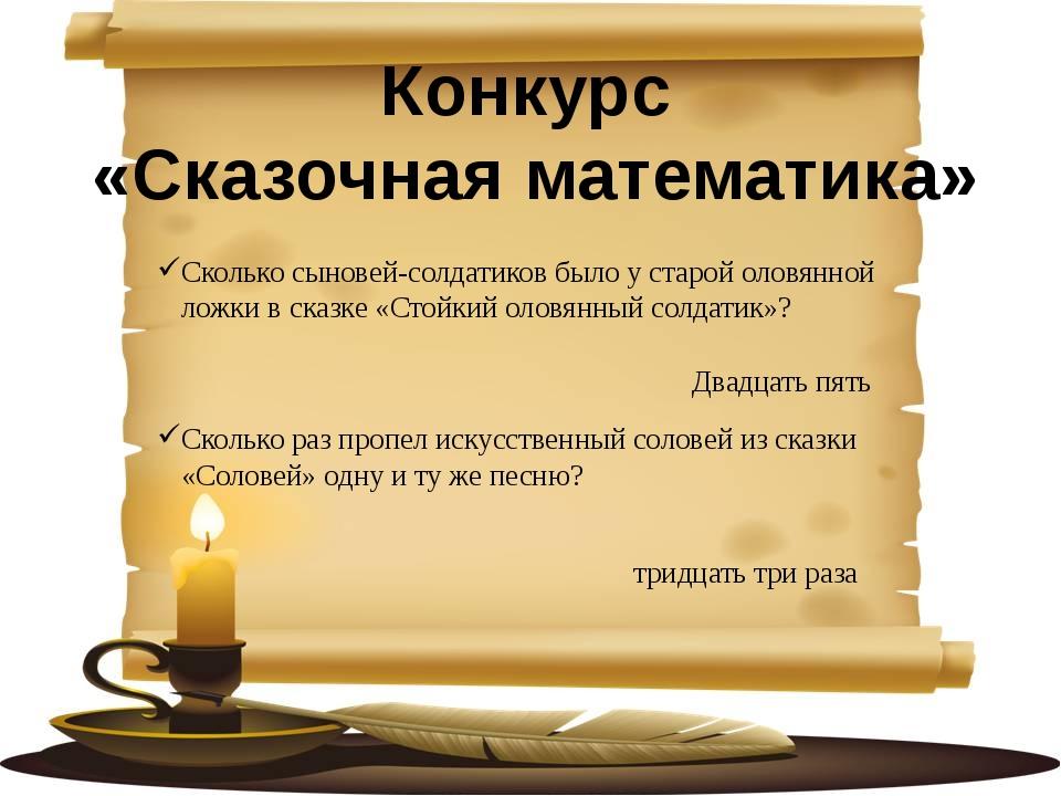 Конкурс «Сказочная математика» Сколько сыновей-солдатиков было у старой олов...