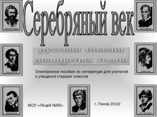 Электронное пособие по литературе для учителей и учащихся старших классов МОУ