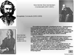 Константин Константинович Случевский (1837-1904 ) Русский поэтический «серебр