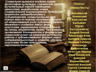 Поэты-символисты Иннокентий Анненский Константин Бальмонт Юргис Балтрушайтис