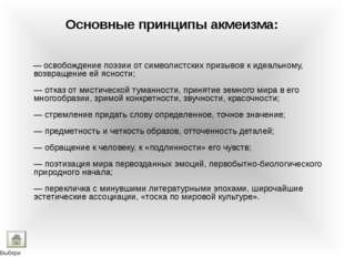 Основные принципы акмеизма: — освобождение поэзии отсимволистских призывов к