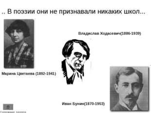 .. В поэзии они не признавали никаких школ... Иван Бунин(1870-1953) Владислав