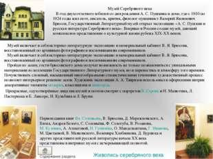 Музей Серебряного века В год двухсотлетнего юбилея со дня рождения А. С. Пушк