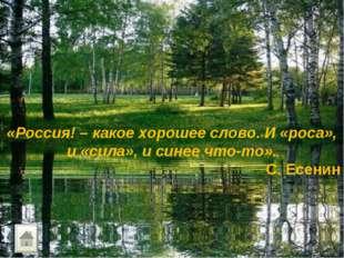 «Россия! – какое хорошее слово. И «роса», и «сила», и синее что-то». С. Есенин