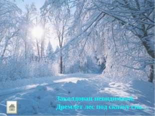 Заколдован невидимкой, Дремлет лес под сказку сна…