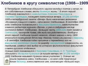 Хлебников в кругу символистов (1908—1909) В Петербурге Хлебников сблизился с
