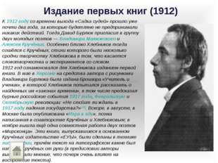 Издание первых книг (1912) К 1912 году со времени выхода «Садка судей» прошло
