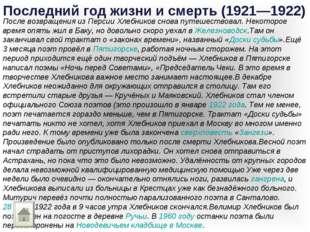 Последний год жизни и смерть (1921—1922) После возвращения из Персии Хлебнико