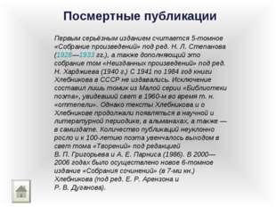 Посмертные публикации Первым серьёзным изданием считается 5-томное «Собрание