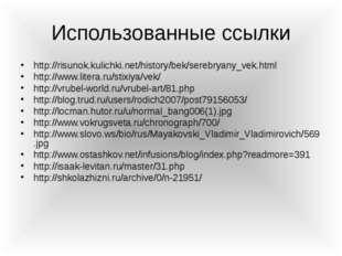 Использованные ссылки http://risunok.kulichki.net/history/bek/serebryany_vek.