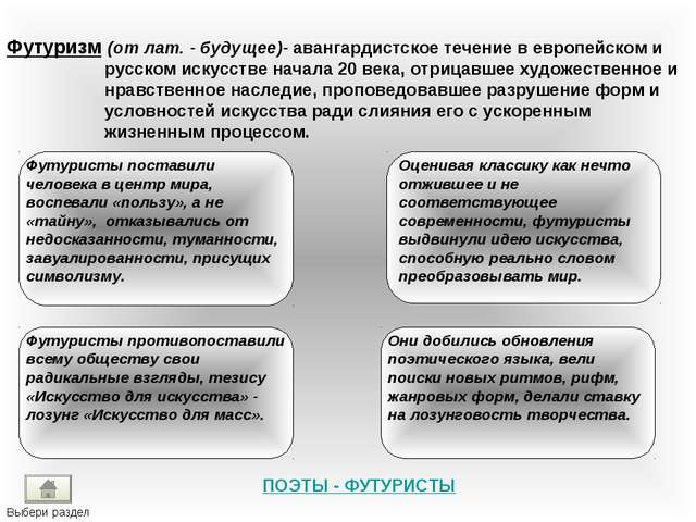 Футуризм (от лат. - будущее)- авангардистское течение в европейском и русском...