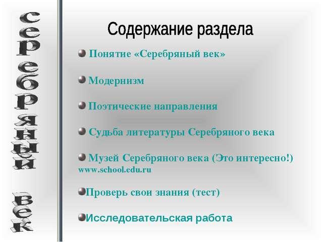 Понятие «Серебряный век» Модернизм Поэтические направления Судьба литературы...