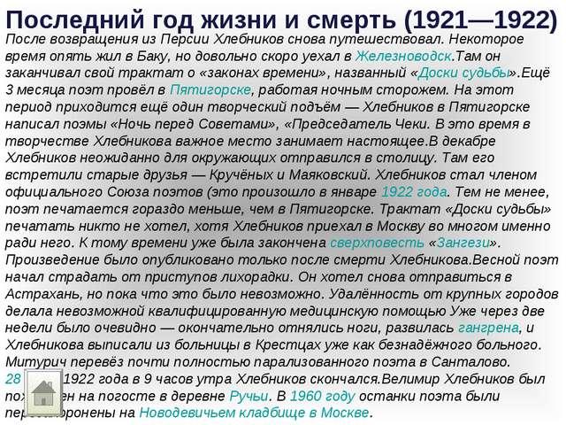 Последний год жизни и смерть (1921—1922) После возвращения из Персии Хлебнико...
