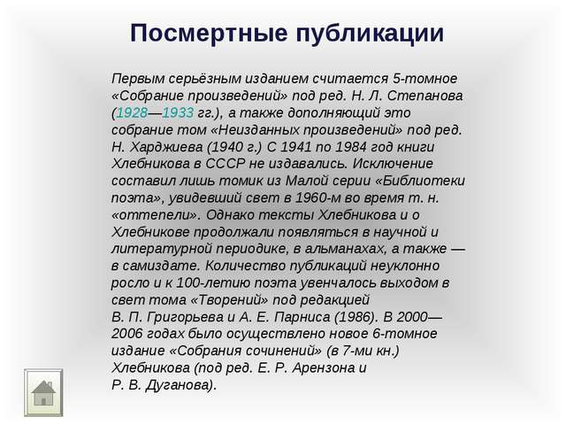 Посмертные публикации Первым серьёзным изданием считается 5-томное «Собрание...