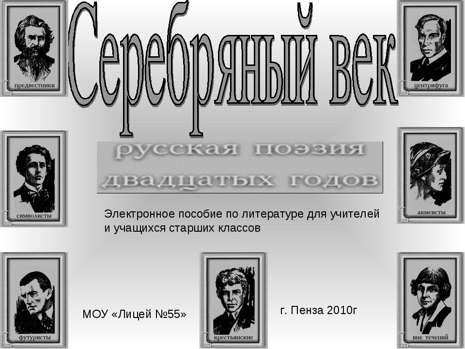 Электронное пособие по литературе для учителей и учащихся старших классов МОУ...