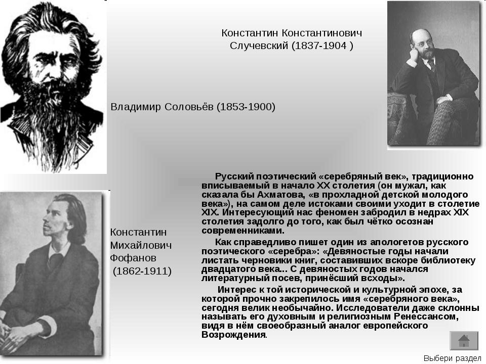 Константин Константинович Случевский (1837-1904 ) Русский поэтический «серебр...