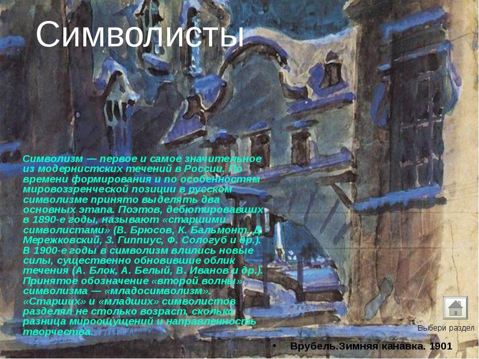 Символисты Символизм — первое и самое значительное из модернистских течений в...