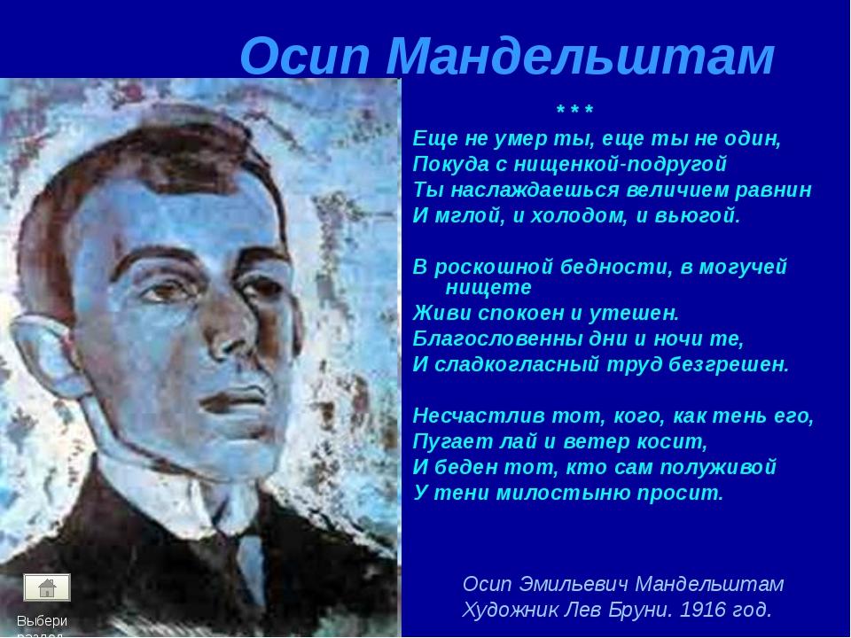 Осип Мандельштам * * * Еще не умер ты, еще ты не один, Покуда с нищенкой-подр...