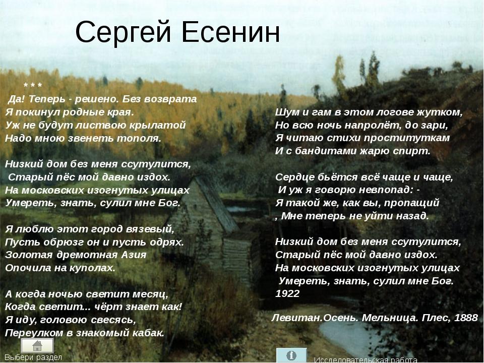 Стих есенина я люблю этот город вязевый