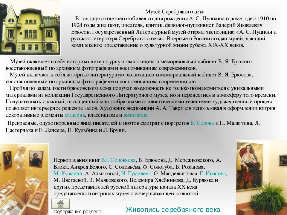 Музей Серебряного века В год двухсотлетнего юбилея со дня рождения А. С. Пушк...