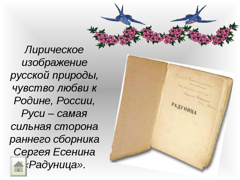 Лирическое изображение русской природы, чувство любви к Родине, России, Руси...
