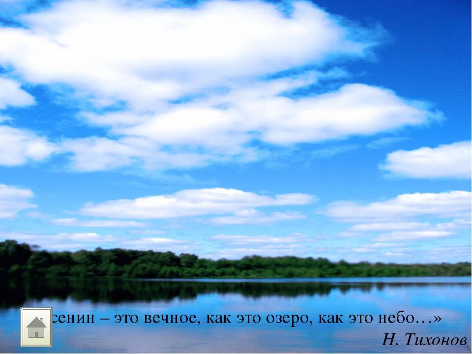 «Есенин – это вечное, как это озеро, как это небо…» Н. Тихонов