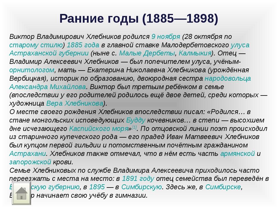 Ранние годы (1885—1898) Виктор Владимирович Хлебников родился 9 ноября (28 ок...