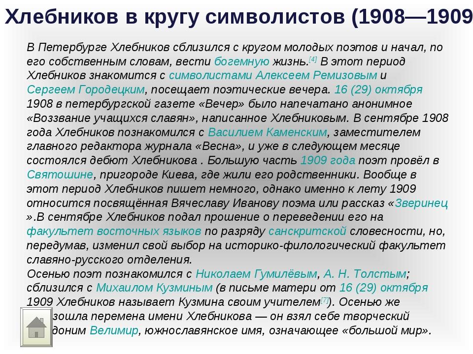Хлебников в кругу символистов (1908—1909) В Петербурге Хлебников сблизился с...