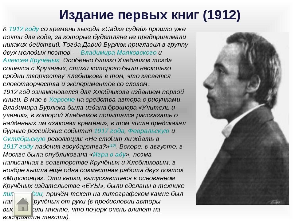 Издание первых книг (1912) К 1912 году со времени выхода «Садка судей» прошло...