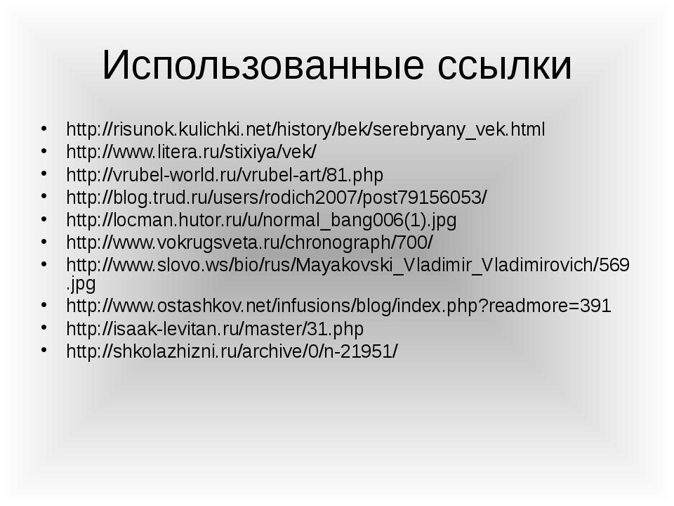 Использованные ссылки http://risunok.kulichki.net/history/bek/serebryany_vek....