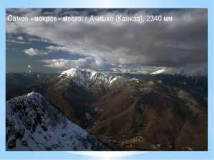 Самое «мокрое» место: г.Ачишхо (Кавказ), 2340 мм