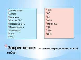 Закрепление: составьте пары, поясните свой выбор Алтай и Саяны Ачишхо Верхоян