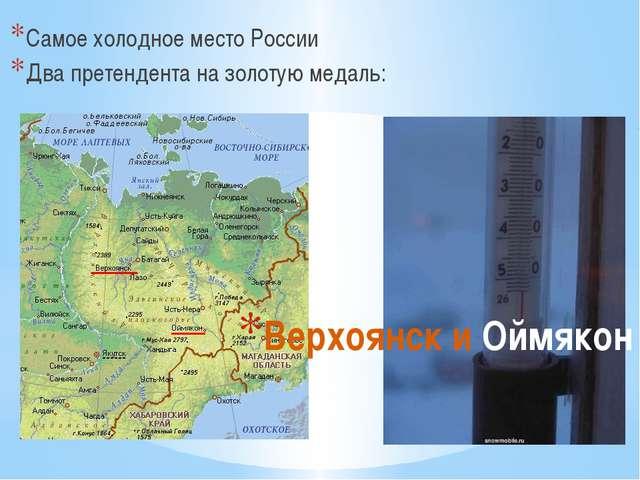 Верхоянск и Оймякон Самое холодное место России Два претендента на золотую ме...