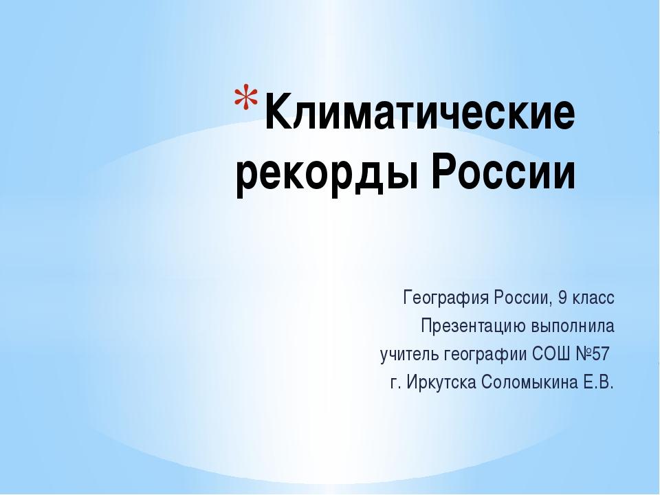 География России, 9 класс Презентацию выполнила учитель географии СОШ №57 г....
