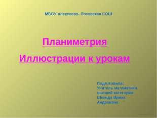 МБОУ Алексеево- Лозовская СОШ Планиметрия Иллюстрации к урокам Подготовила: У