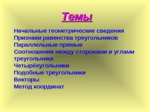 Начальные геометрические сведения Признаки равенства треугольников Параллельн