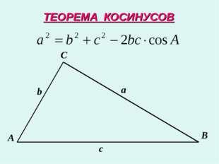 A B C a b c ТЕОРЕМА КОСИНУСОВ