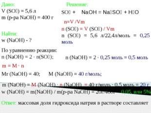 Дано: V (SO₂) = 5,6 л m (р-ра NaOH) = 400 г SO₂ + NaOH = Na₂SO₃ + H₂O Найти: