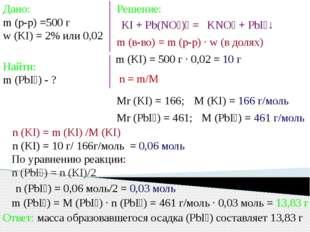 Дано: m (p-p) =500 г w (KI) = 2% или 0,02 KI + Pb(NO₃)₂ = KNO₃ + PbI₂↓ Найти: