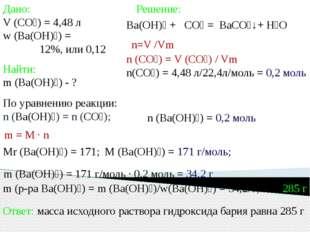 Дано: V (СО₂) = 4,48 л w (Ва(ОН)₂) = 12%, или 0,12 Ва(ОН)₂ + СО₂ = ВаСО₃↓+ H₂