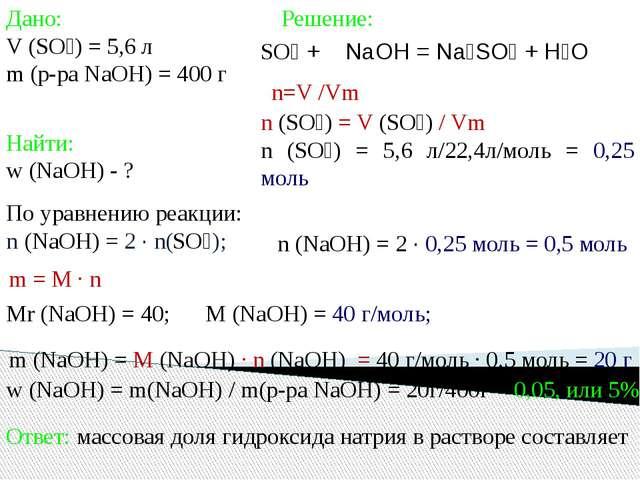 Дано: V (SO₂) = 5,6 л m (р-ра NaOH) = 400 г SO₂ + NaOH = Na₂SO₃ + H₂O Найти:...