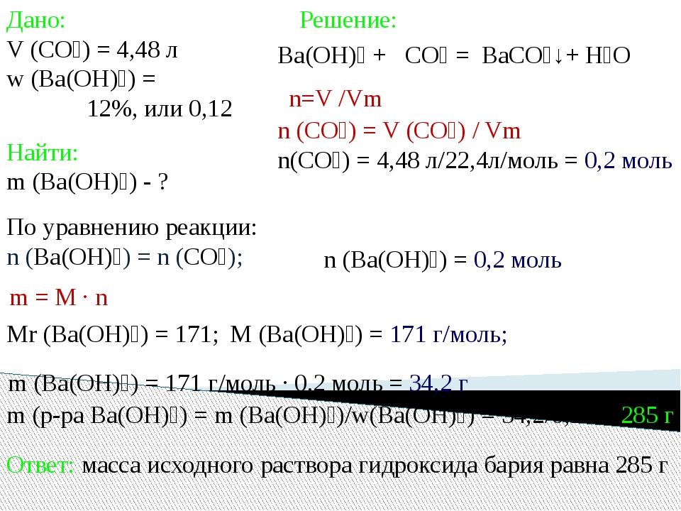 Дано: V (СО₂) = 4,48 л w (Ва(ОН)₂) = 12%, или 0,12 Ва(ОН)₂ + СО₂ = ВаСО₃↓+ H₂...
