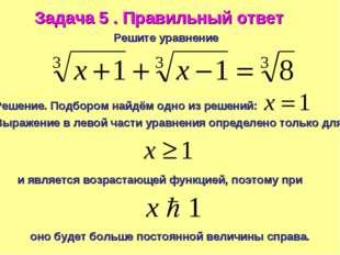 Задача 5 . Правильный ответ Решите уравнение Решение. Подбором найдём одно из