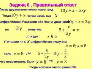 Задача 6 . Правильный ответ Пусть двузначное число имеет вид Тогда - чётное ч