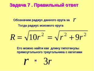 Обозначим радиус данного круга за Тогда радиус искомого круга Его можно найти