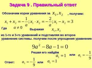 Задача 9 . Правильный ответ Обозначим корни уравнения за , получим: Где . Выр