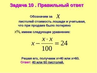 Задача 10 . Правильный ответ Обозначим за пистолей стоимость лошади и учитыва